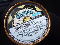 b0020111_12454945.jpg