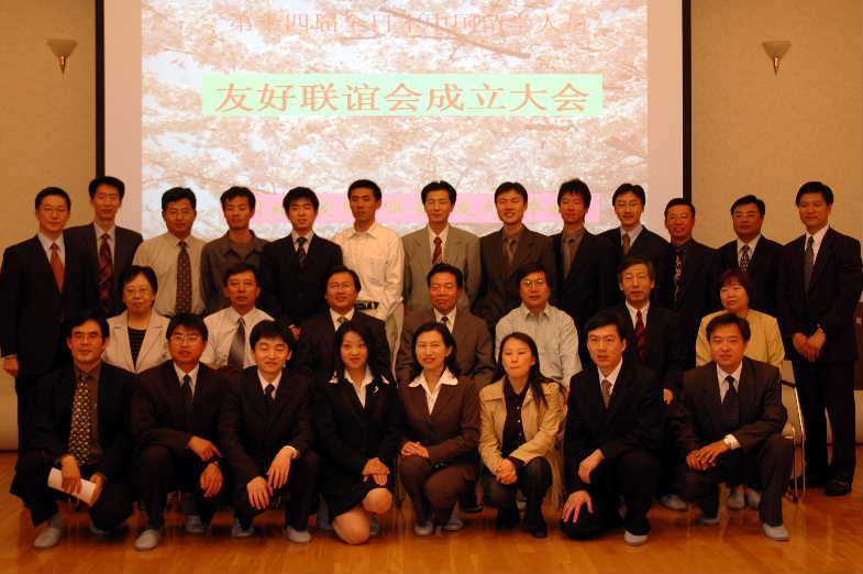 第十四届全日本中国留学人员友好联谊会成立_d0027795_22452187.jpg