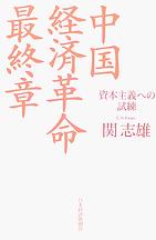 関志雄氏、新著『中国経済革命最終章』刊行_d0027795_740571.jpg