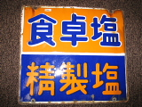 フリーマーケット_d0046025_02119.jpg
