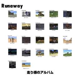 【投票受付終了】FF11走り様コンテスト - Runaway -  投票ページ_a0034140_855620.jpg