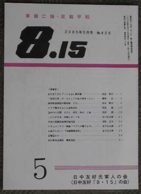 友好報刊-5 「8.15」_d0027795_10452143.jpg