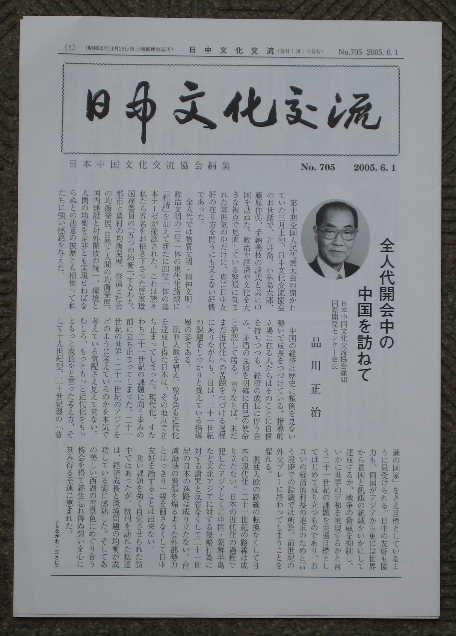 友好報刊-6 日中文化交流  _d0027795_1111166.jpg