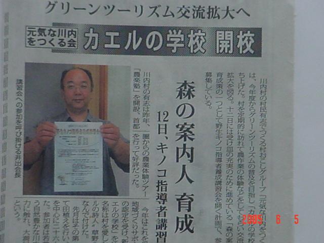カエルの学校福島民報に紹介されました_d0027486_11322588.jpg