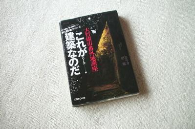 今週の一冊/「大竹康市番外地講座・これが建築なのだ」_c0004024_1138525.jpg