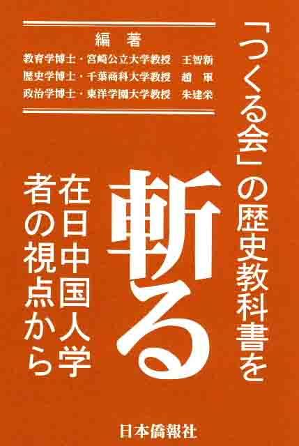 《东亚三国的近现代史》中文版在北京首发_d0027795_9165535.jpg