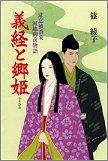 義経と郷姫 ― 悲恋柚香菊 河越御前物語_c0057946_19235798.jpg