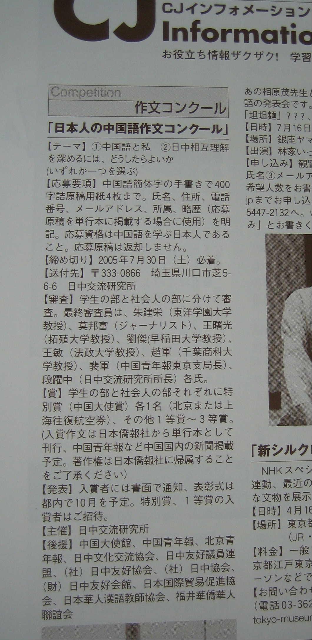 中国語ジャーナル7月号 中国語作文コンクール案内を掲載_d0027795_1458960.jpg