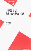 莫邦富氏、新著『日中はなぜわかり合えないのか』刊行_d0027795_9204437.jpg