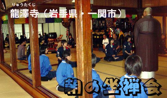 坐禅合宿(岩手)_c0000970_14512931.jpg