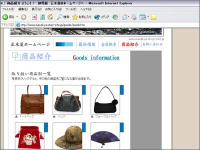 商品紹介ページ_d0067186_93454.jpg