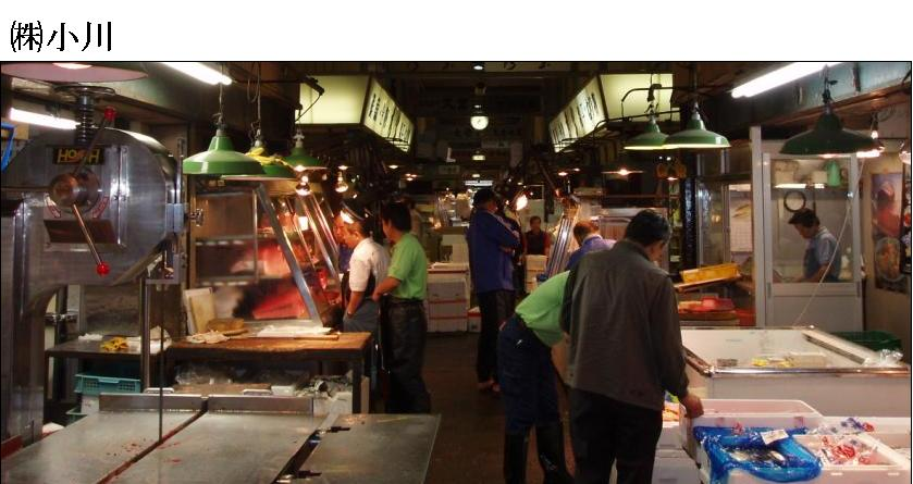 埼玉県魚市場「市場あれこれ」