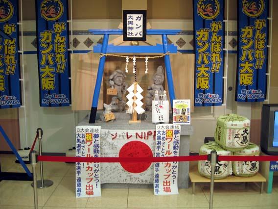 大黒神社VS靖国神社_c0024167_1816244.jpg