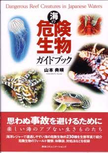 ガイドブック買ってみました!_b0044726_23331020.jpg