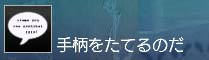 c0073431_182407.jpg