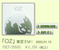 「OZ」3,150(税込)  購入する