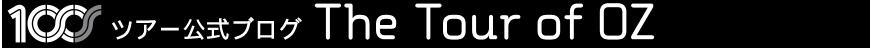 100s ツアー公式ブログ The Tour of OZ