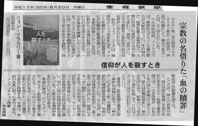 「信仰が人を殺すとき」サンケイ新聞書評_c0024167_14235882.jpg