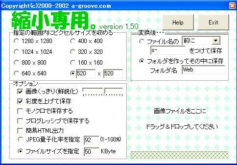 写真の取り込み「縮小専用」_e0008000_19511958.jpg