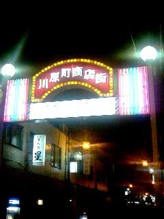 大阪の夜_a0037043_752873.jpg