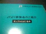 さんぷる_c0006432_081648.jpg
