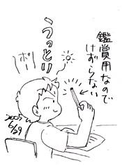 大事なエンピツ★_b0019611_22532373.jpg