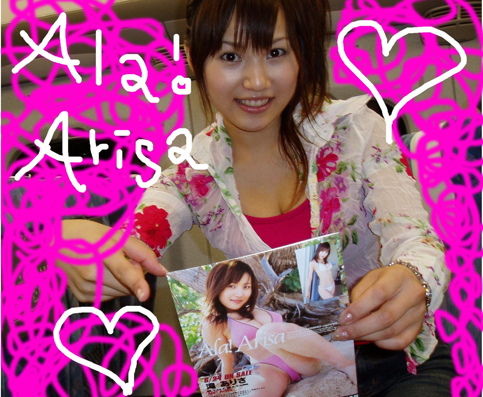 ♪Ala!Arisa♪(*^▽^*)v_c0038100_4345367.jpg