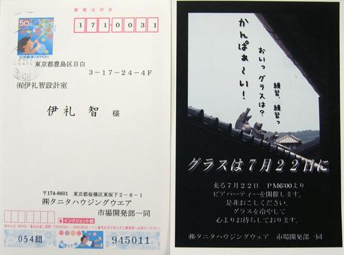 b0014003_1939382.jpg