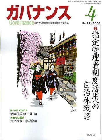 モノ言う自治体職員(ガバナンス) 2005/7/3_c0052876_23235945.jpg