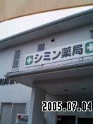 b0026467_654029.jpg