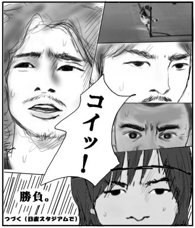 とある漫画の1ページ。_a0012117_23562199.jpg