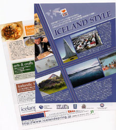 ICELAND STYLE発行!都内で怒濤の配布中_c0003620_18495796.jpg