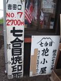 日本人の心、富士山に初登頂。_d0046025_9363898.jpg