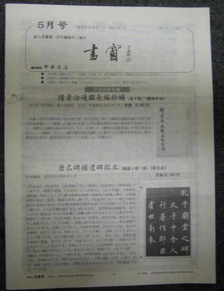 友好報刊-14 書窓_d0027795_1157442.jpg