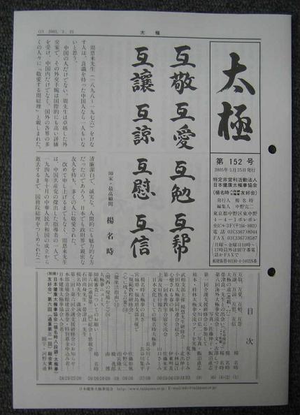 友好報刊-15 太極_d0027795_1205652.jpg