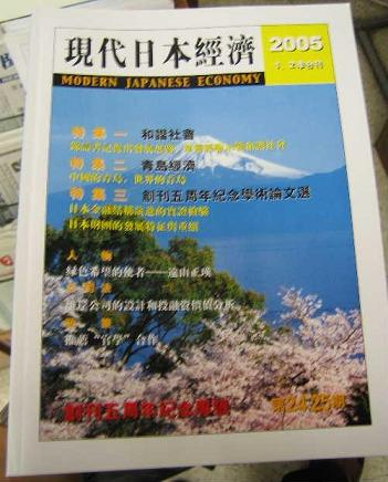 華人媒体資料-39 現代日本経済季刊_d0027795_12202834.jpg
