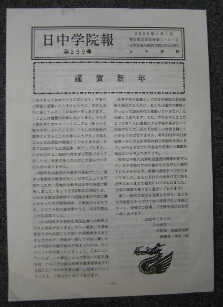 友好報刊-16 日中学院報_d0027795_1241259.jpg