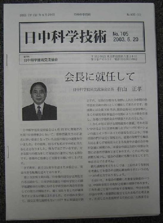 友好報刊-17 日中科学技術_d0027795_1272081.jpg
