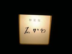 神楽坂七夕和の夕べ_a0006744_23241781.jpg