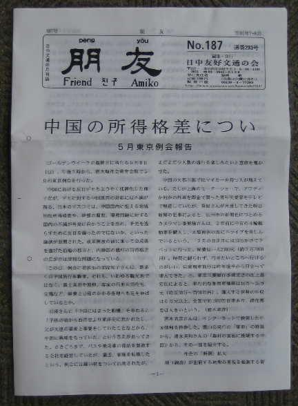友好報刊-18 朋友_d0027795_15295251.jpg
