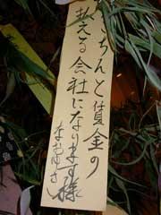 星に願いを その2 (リーガロイヤルホテル編)_b0054727_010215.jpg