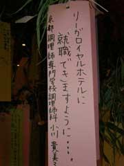 星に願いを その2 (リーガロイヤルホテル編)_b0054727_01040100.jpg