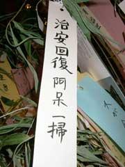 星に願いを その2 (リーガロイヤルホテル編)_b0054727_0104197.jpg
