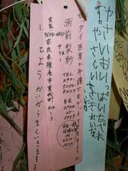星に願いを その2 (リーガロイヤルホテル編)_b0054727_025558.jpg