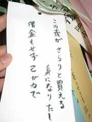 星に願いを その2 (リーガロイヤルホテル編)_b0054727_042852.jpg