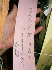 星に願いを その2 (リーガロイヤルホテル編)_b0054727_05247.jpg