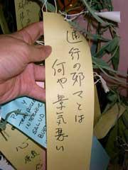 星に願いを その2 (リーガロイヤルホテル編)_b0054727_05791.jpg