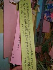 星に願いを その2 (リーガロイヤルホテル編)_b0054727_062223.jpg