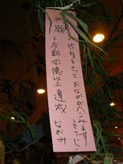 星に願いを その2 (リーガロイヤルホテル編)_b0054727_0625.jpg
