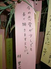 星に願いを その2 (リーガロイヤルホテル編)_b0054727_073527.jpg